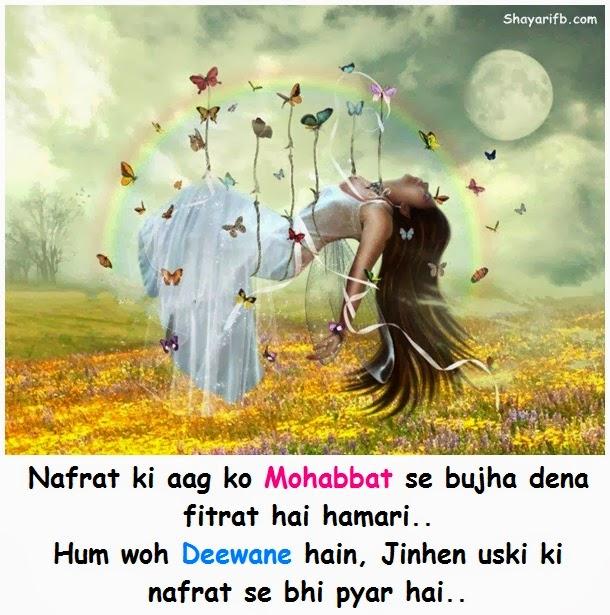 ... shayari | Hum woh Deewane hain | Hindi|Love Shayari and Sad Shayari
