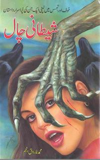 Shetani Chaal By Muhammad Farooq Anjum