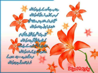 sad urdu poetry designed poetrylog