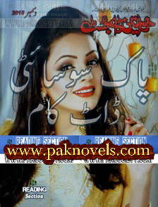 Free Download PDF Monthly Khawateen Digest December 2015
