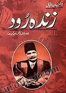 Zinda Rood Allama Iqbal Ki Mukamal Sawaneh Hayat (Biography) By Dr Javed Iqbal
