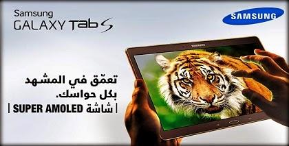 جلاكسي تاب اس Galaxy Tap S 10.5 LTE