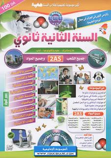 موسوعة رتاج التعليمية للسنة الثانية ثانوي - أكبر موسوعة تعليمية - MOUSOUAATE-RITAGE-2A