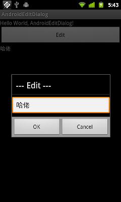包含編輯文本視圖 (EditText) 的對話框
