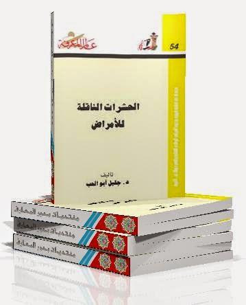 الحشرات الناقلة للأمراض - جليل أبو الحب pdf