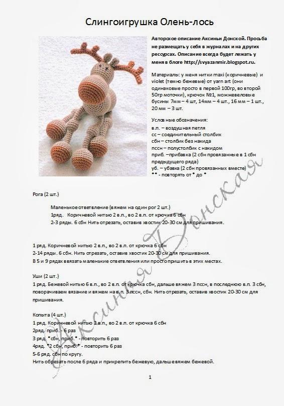 Вязаные олень игрушки крючком со схемами