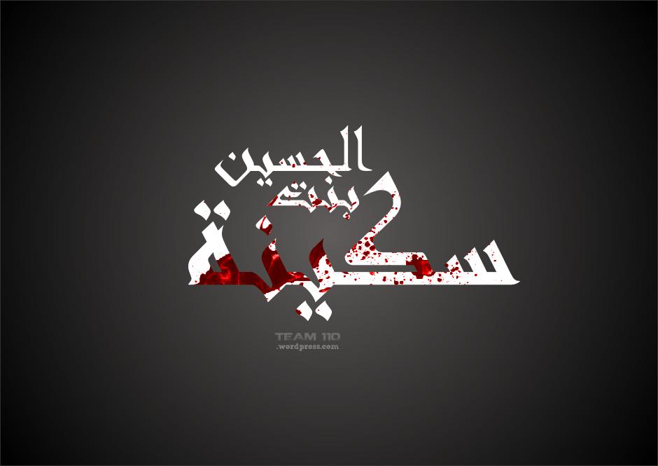 Ya Hussain Wallpaper TEAM 110 Wallpapers: J...