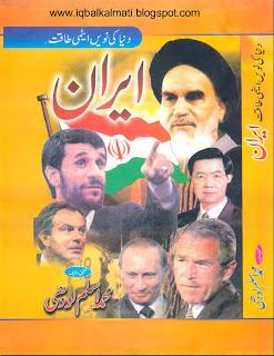 IRAN By Muhammad Aslam