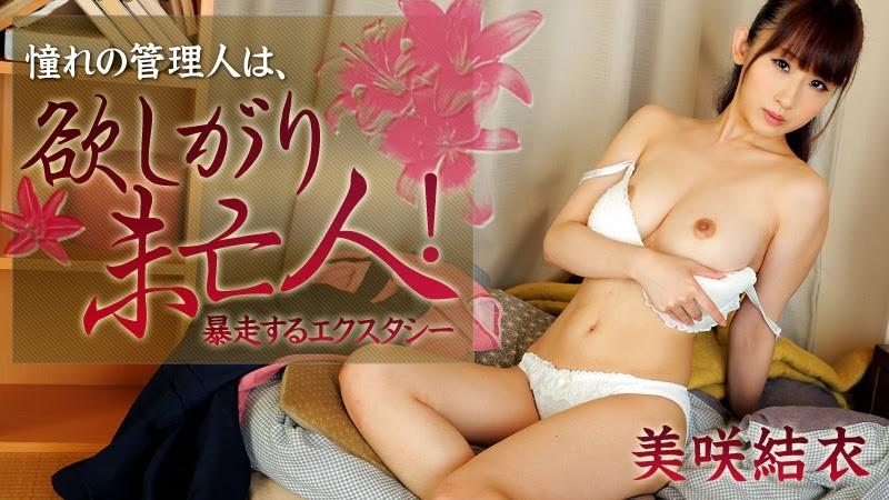JAV Uncensored Yui Misaki0585