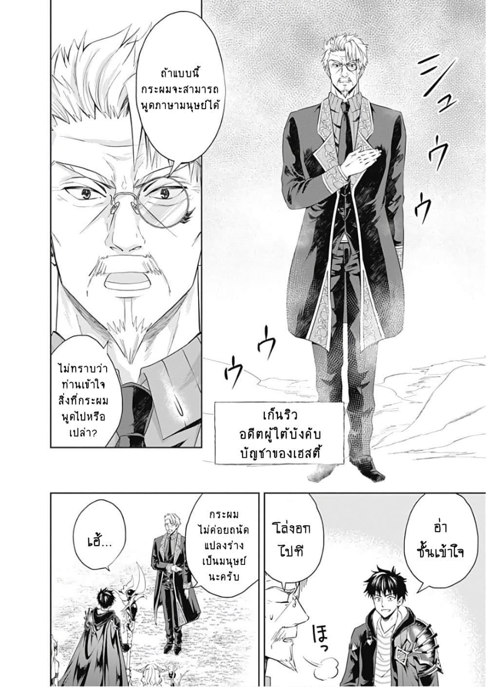 Ore no Ie ga Maryoku Spot datta Ken - Sundeiru dake de Sekai Saikyou-ตอนที่ 36