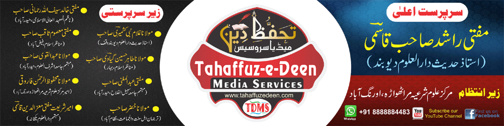 Tahaffuzedeen Media Services India