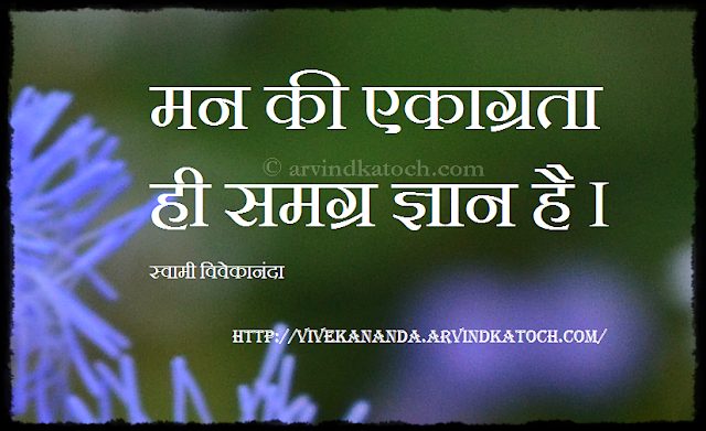 concentration, mind, wisdom, Swami Vivevkananda, Vivekananda, Hindi, Thought, Quote