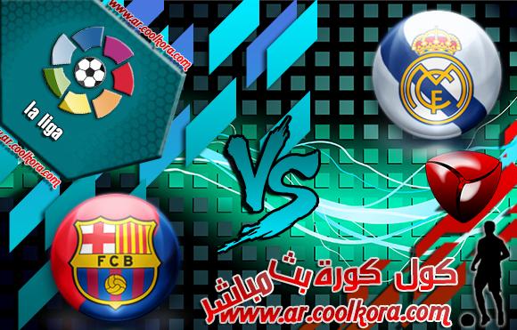 مشاهدة مباراة ريال مدريد وبرشلونة 23-3-2014 بث مباشر علي بي أن سبورت مجانا Real Madrid vs Barcelona