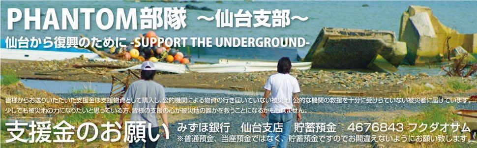 PHANTOM部隊〜仙台支部〜