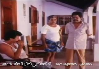 Njan jeevichirippundenkil vaikunneram kaanaam Sandesham movie dialogues