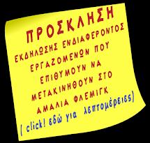 ΜΕΤΑΚΙΝΗΣΗ ΣΤΟ ΦΛΕΜΙΓΚ