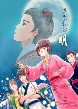 Memories of a Homeland Ming Manga
