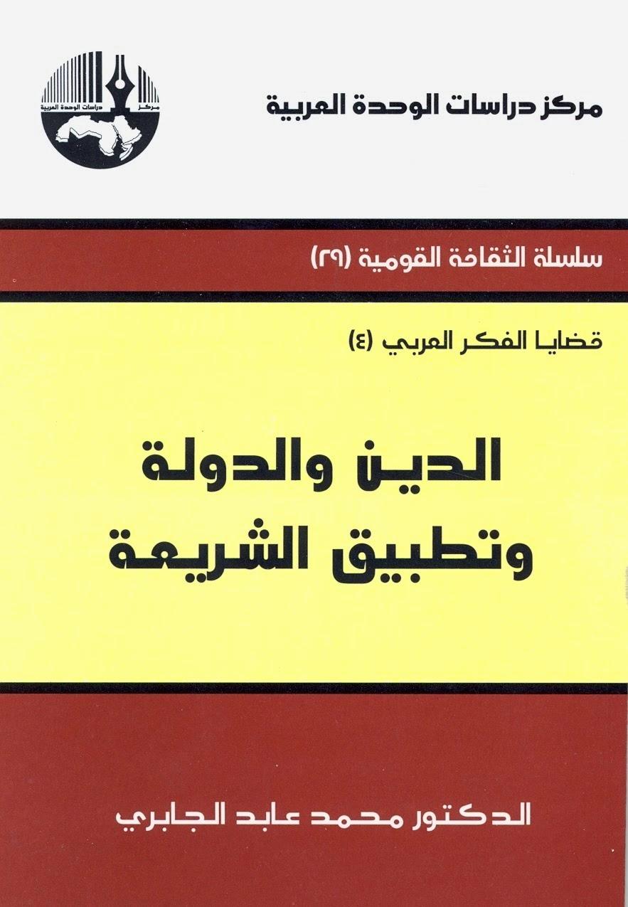 الدين والدولة - كتابي أنيسي