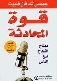 تحميل كتاب قوة المحادثة - جيمس ك. فان فليت PDF