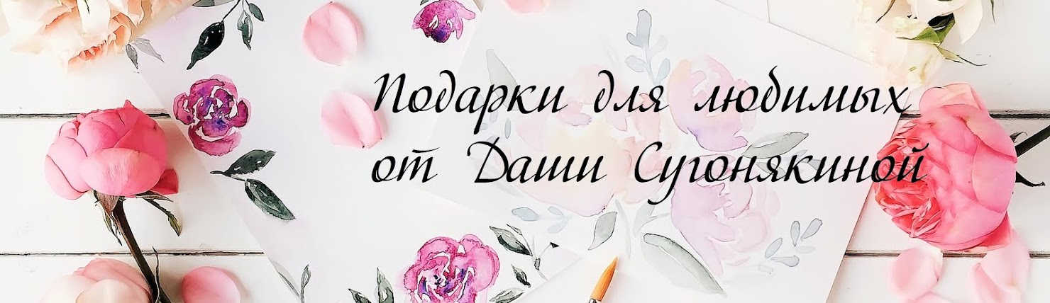 Dasha Sugoniashka