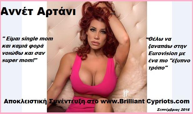 Αννέτ Αρτάνι - Αποκλειστική Συνέντευξη στο www.Brilliant Cypriots.com