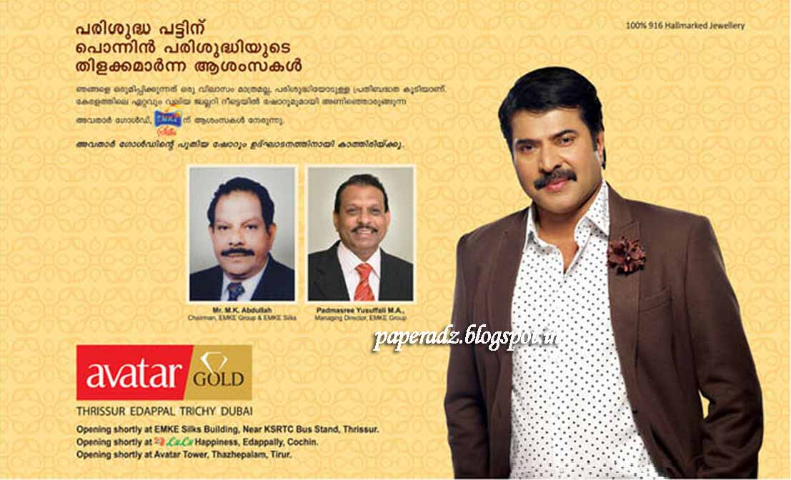 Avatar gold mammootty advertisements news paper for Hm diwan jewellers