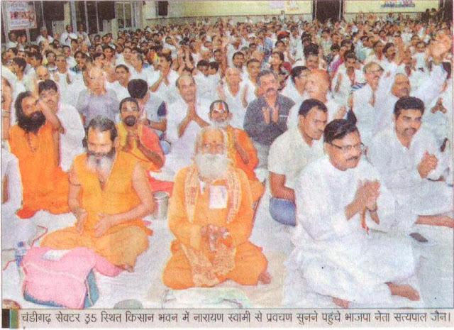 चंडीगढ़ सेक्टर 35 स्थित किसान भवन में नारायण स्वामी से प्रवचन सुनने पंहुचे भाजपा नेता सत्य पाल जैन।