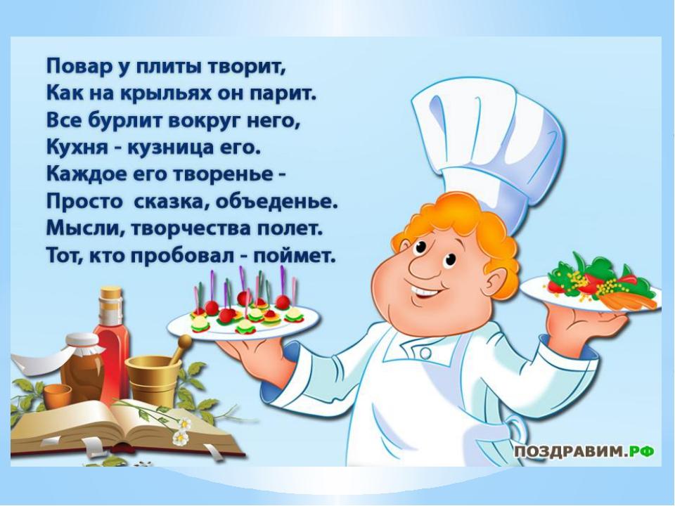Поздравления с днем рождения мужчине повару в прозе