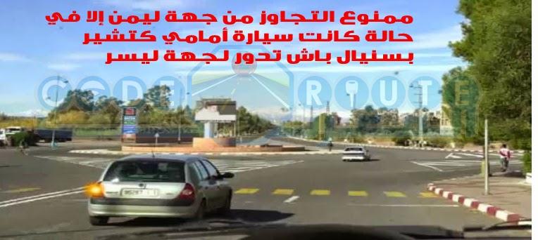 ممنوع التجاوز من جهة ليمن إلا في حالة كانت سيارة أمامي كتشير بسنيال باش تدور لجهة ليسر
