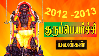 Guru Peryachi Palangal 2013 In Daily Thanthi