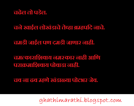 marathi mhani starting from cha1
