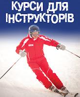 Курсы для лыжных инструкторов