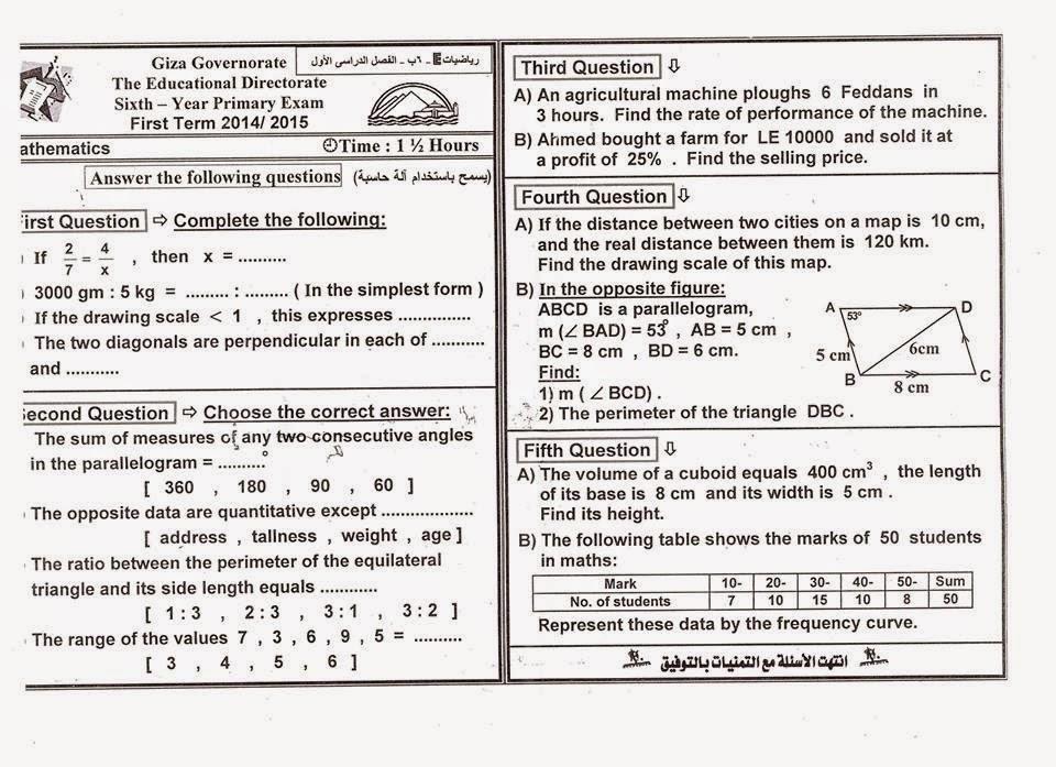 امتحان ماث و دين للصف السادس الجيزة  يناير2015 1660760_153164271710