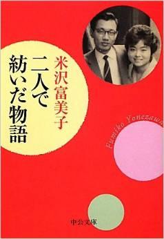 """米沢富美子著 (2000): <br>""""二人で紡いだ物語"""""""