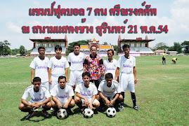 ทีม อสมท.สุรินทร์ แชมป์ฟุตบอล 7 คน ศรีณรงค์คัพ ครั้งที่ 4(ประเภทอาวุโส)  ณ สนามแสดงช้าง จ.สุรินทร์