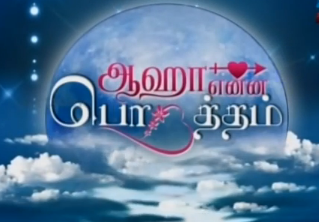Aaha Enna Porutham – Episode 4 – June 01, 2014