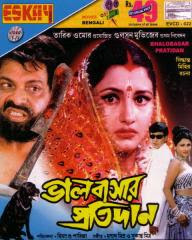 Bhalobasar Protidan 2001 Bengali Movie Watch Online