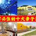 【台湾】继上篇的奢华民宿,接着为你介绍台湾必住的十大亲子民宿 (下集)