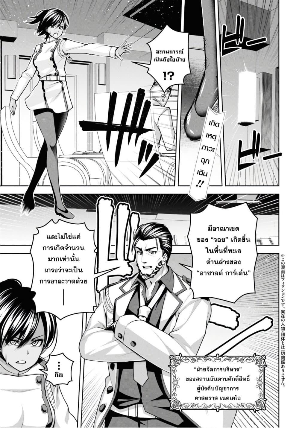 Seiken Gakuin no Maken Tsukai-ตอนที่ 9