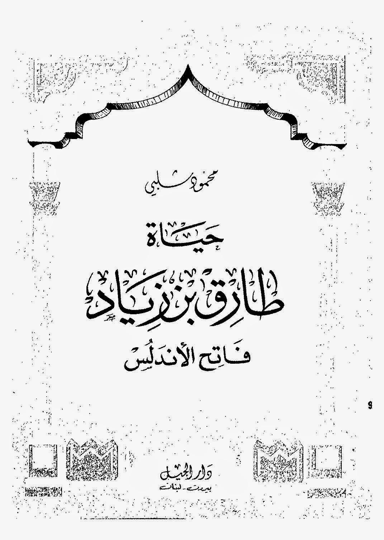 حمل كتاب حياة طارق بن زياد فاتح الاندلس لـ محمود شلبي