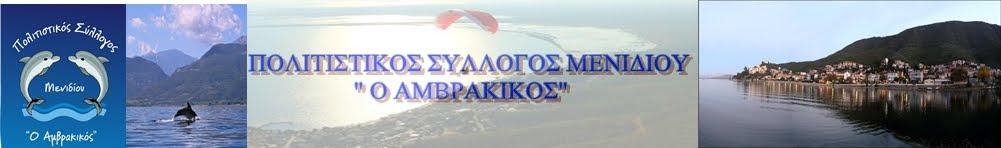 ΠΟΛΙΤΙΣΤΙΚΟΣ ΣΥΛΛΟΓΟΣ ΜΕΝΙΔΙΟΥ