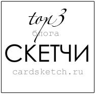 ТОП блога СКЕТЧИ