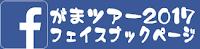 がまツアー専用Facebookページ