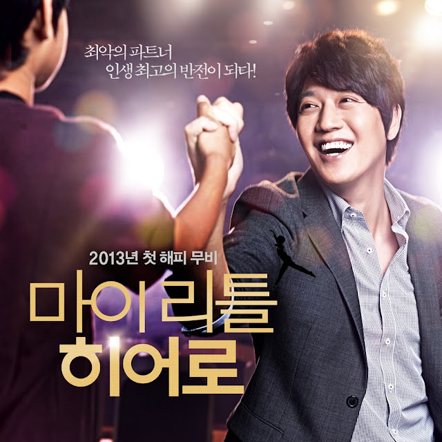 (Single) Jun.K My Little Hero OST
