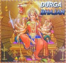 Durga Bhajan