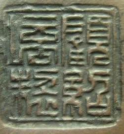 Yixing Teapot Maker's Marks - Gu Shao Pei