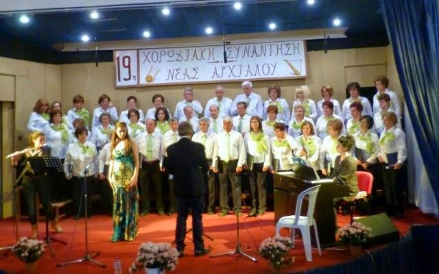 Συμμετοχή του «Ωδείου Αριστοτέλης» της Νάουσας στην 17η χορωδιακή συνάντηση στην Πέλλα