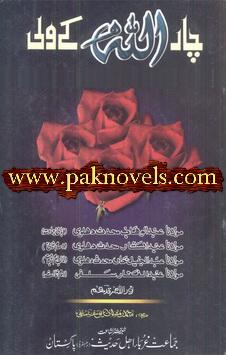 4 Allah K Wali  Muhammad Ramzan Yousuf Salafi