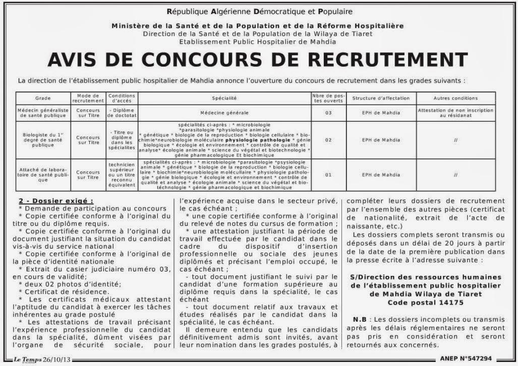 إعلان توظيف في المؤسسة العمومية الإستشفائية لولاية تيارت أكتوبر 2013  01