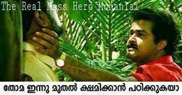 Thoma innu muthal kshamikaan padikkukaya -  Sphadikam movie dialogue - Mohan Lal